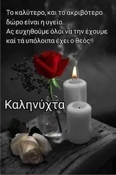 Good Night, Wisdom, Words, Kai, Nighty Night, Good Night Wishes, Horse