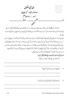 image result for urdu tafheem for class 1 urdu tafheem worksheets for grade 3 comprehension. Black Bedroom Furniture Sets. Home Design Ideas