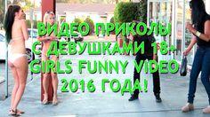 Видео Приколы с девушками 18+ Girls funny video (серия 11) 2016 года