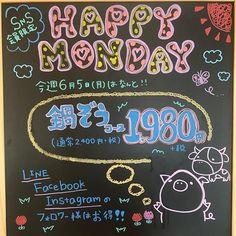 ✨Happy Monday✨  こんにちは! 鍋ぞう川崎ラチッタデッラ店です。 今日も暑いですが、冷房の効いた店内でさっぱりとしゃぶしゃぶはいかがですか? 新鮮で栄養満点な有機野菜をご用意しております✨  さて、本日はHappy Monday✨ 今週の内容は… 『鍋ぞうコース2400円→1980円😳』 大変お得な内容でご案内します! がっつり食べたい方も、さっぱり食べたい方も、どちらもお得なサービスです!  こだわりのしゃぶしゃぶ・すき焼きと、美味しい🐷お肉🐮や有機野菜🌾をご用意してお待ちしております。 *6月5日のみ有効 *フォロワー限定 *他クーポン・割引との併用不可  #鍋ぞう #Happy #Monday #ハッピーマンデー #しゃぶしゃぶ #すき焼き #鍋 #肉 #野菜 #食べ放題 #飲み放題 #食べ飲み放題 #楽しい #嬉しい #宴会 #女子会 #川崎 #駅前 #ラチッタデッラ #チネチッタ #ディナー #ランチ #おしゃ鍋 #おしゃなべ #鍋パ #肉パ #打ち上げ #クラス会