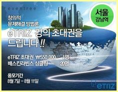 eTriz 강의 초대권 이벤트리