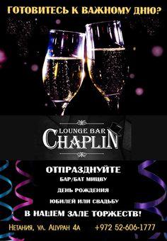 Бар мицва — праздник на всю жизнь Это торжество запомнится на всю жизнь и гостям и самому Бар-мицве: дорогие гости, подарки и вступление в новую жизнь! Зал торжеств в Нетании Chaplin предлагает вам отпраздновать этот важный день у нас. Chaplin — это все атрибуты замечательного праздника — зал на 30-200 человек, превосходная кухня, безупречный сервис. Оставьте заявку и пусть у вас будет веселая и запоминающаяся Бар мицва в Нетании: http://profi-media.co.il/rest-chaplin.html