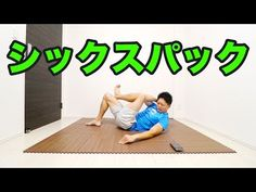 【10分】悶絶!クランチで腹筋を割る!自宅で道具なしでできるシックスパックトレーニング! - YouTube