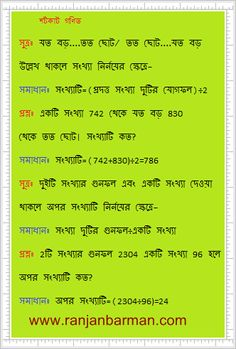 Bangla gk general knowledge bangla math shortcut tricks for magic math tricks in bengali language magic math tricks for group d exam group c exam ssc wbcs magic math tricks bangla for group d ccuart Gallery