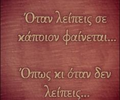 greek, quotes, and greek quotes εικόνα Greek Quotes, Find Image, We Heart It, How To Get