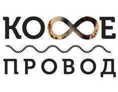 "Check out new work on my @Behance portfolio: ""Постеры для кафе ""Кофепровод"""" http://be.net/gallery/66302225/postery-dlja-kafe-kofeprovod"