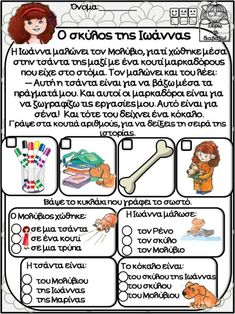 First Grade Activities, Kids Learning Activities, Therapy Activities, Speech Language Therapy, Speech And Language, Speech Therapy, Kids Education, Special Education, Greek Writing