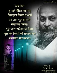 Osho Quotes Love, Osho Hindi Quotes, Life Quotes, Inspirational Quotes, Motivational, Silent Words, Graphic Design Quotes, Spiritual Messages, Zindagi Quotes