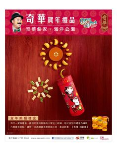 am730 2015-02-02 eNewspaper Food Advertising, Advertising Poster, Kee Wah, Banks Ads, New Year's Food, New Years Poster, Poster Design Inspiration, Chinese New Year, Food Design