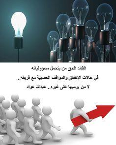 الكل ينسب النجاح إليه.. والأفذاذ الذين يتحملون الإخفاق والفشل.. ويبدأون رحلة التغيير والنهوض للأفضل by drabdullah2020
