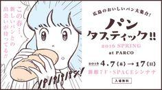 【予告】パンタスティック!!2016SPRING at PARCO開催のお知らせ | 広島PARCO