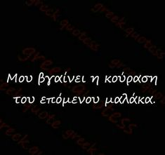 Humor Quotes, Funny Quotes, Greek Quotes, Wise Words, Motivational Quotes, Jokes, Sayings, Life, Inspiration