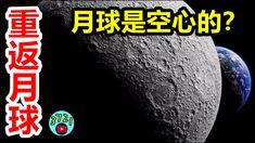 重返月球:月球是空心的?科學家發現月球受某種神秘力量的控制,可能跟外星人有關! Movies, Movie Posters, Films, Film Poster, Cinema, Movie, Film, Movie Quotes, Movie Theater