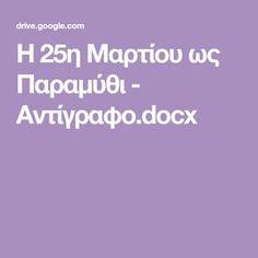 Η 25η Μαρτίου ως Παραμύθι - Αντίγραφο.docx Projects To Try, Language, Blog, School Ideas, Celebrations, Greek, Languages, Blogging, Greece