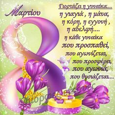 Ladies Day, Happy Birthday, Heart Gif, Happy Brithday, Happy B Day, Urari La Multi Ani, Happy Birthday Funny, Happy Birth