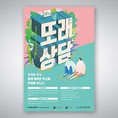 또래상담 Word Design, Layout Design, Print Design, Graphic Design, 3d Poster, Typo Poster, Event Poster Design, 3d Letters, Promotional Design