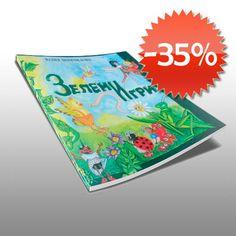 Зелени игри (скрити загадки в приказки кратки), илюстрирана детска книжка