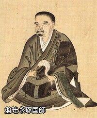 "Bankei Yotaju Rinzai Zen Master of the ""unborn"" Enlightened Spirituality Countries Of Asia, Japanese Buddhism, Zen Master, Buddha, Religion, The Past, Spirituality, Drawings, Dip"
