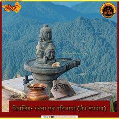 श्रीराम जन्मभूमि तीर्थ  — Shivalinga: Definition and Structure according to... Lord Vishnu, Lord Shiva, Lord Sri Rama, Cow Names, Shani Dev, Guru Purnima, Shiva Linga, Elements Of Nature, Monkey King