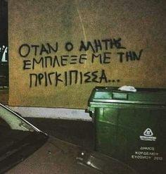 τι κανεις καμαρι μ Rap Quotes, Qoutes, Love Quotes, Street Quotes, My Motto, Greek Words, Couple Quotes, Love Story, Facts