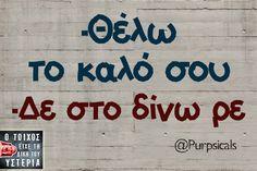 oooooxi kariolaki tha to pareis! Funny Greek Quotes, Greek Memes, Funny Picture Quotes, Funny Quotes, Life Quotes, Funny Memes, Jokes, Greek Sayings, Hilarious