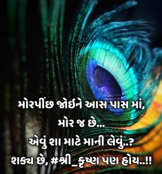 Krishna Flute, Jai Shree Krishna, Radha Krishna Pictures, Gujarati Quotes, Special Quotes, Dil Se, Osho, Deep Thoughts, Life Lessons