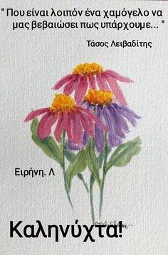 Greek, Inspired, Plants, Plant, Greece, Planets