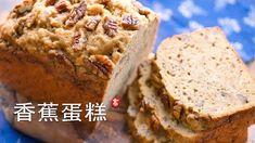 香蕉蛋糕 Banana Bread - YouTube Bread Recipes, Cake Recipes, Bread Ingredients, Bread Bun, Coffee Cake, Baked Goods, Banana Bread, Oven, Food And Drink