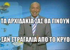 Χαχα Greek Quotes, Greek Sayings, Funny Greek, Funny Memes, Jokes, Just For Laughs, Funny Photos, Geek Stuff, Lol