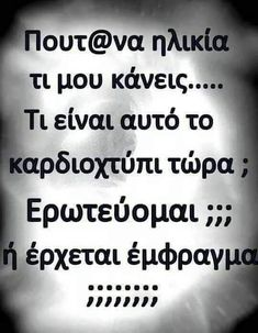 Funny Drawings, Greek Quotes, Funny Images, Funny Quotes, Jokes, Entertaining, Sayings, Life, Humor