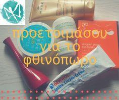 make up your dayz: Προετοιμάσου για το φθινόπωρο