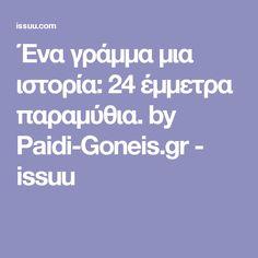 Ένα γράμμα μια ιστορία: 24 έμμετρα παραμύθια. by Paidi-Goneis.gr - issuu