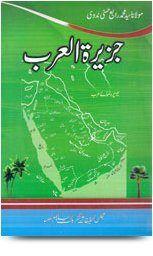 Jazirat ul Arab History Books, Islamic, Pdf, Story Books