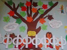 Τι να τα κάνουμε τώρα αυτά τα ΦΦΦ;;; Να φτιάξουμε ένα φράχτη και τον τοποθετήσουμε στο φθινοπωρινό μας δεντράκι.... Fall Crafts, Literacy, Speech Therapy, Alphabet, Blog, Letters, School, Autumn Crafts, Speech Pathology