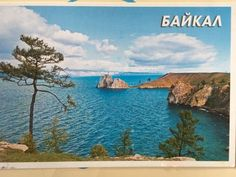 UNESCO World Heritage Site: Lake Baikal Russian Federation