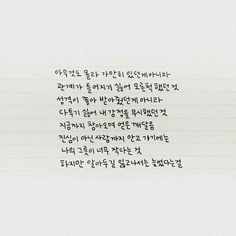 Wise Quotes, Famous Quotes, Korean Handwriting, Korean Writing, Korean Quotes, Love Actually, Korean Language, Studyblr, Better Life