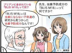 世界初!虫歯菌除去成分(BLIS M18)が配合された子供歯磨き粉「ブリアン」。ブリアンの効果・口コミはいかに!?子供の虫歯対策をされてるお母さん、ブリアン歯磨き粉で赤ちゃんから虫歯の予防を始めましょう! Ecards, Memes, Anime, E Cards, Meme, Cartoon Movies, Anime Music, Animation, Anime Shows