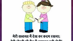 Friendship Day Status for Whatsapp in Hindi and English - Happy Friendship Day Messages, Friendship Day Shayari, Friendship Status, Inspirational Poems, Status Hindi, English, Sayings, Lyrics, Word Of Wisdom