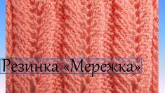 Вязание спицами для начинающих Резинка Мережка