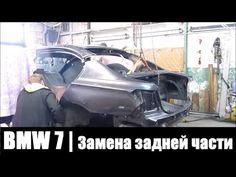 КАК ЭТО СДЕЛАНО   BMW 7 Body repair   ЗАМЕНА ЗАДНЕЙ ЧАСТИ КУЗОВА АВТОМОБИЛЯ
