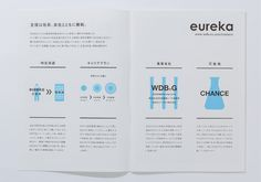 氏デザイン Pamphlet Design, Leaflet Design, Booklet Design, Page Layout Design, Web Design, Flyer Design, Text Layout, Book Layout, Company Brochure