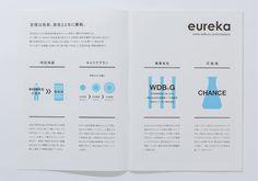 氏デザイン Pamphlet Design, Leaflet Design, Booklet Design, Page Layout Design, Web Design, Text Layout, Book Layout, Company Brochure, Brochure Design