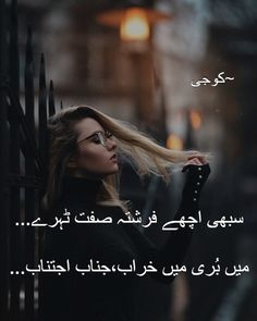 Love Quotes In Urdu, Urdu Quotes, Poetry Quotes, Quotations, Qoutes, Sufi Poetry, My Poetry, Urdu Thoughts, Deep Thoughts