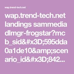 wap.trend-tech.net landings sammedia dlmgr-frogstar?mcb_sid=595dda0a1de10&scenario_id=842&affid=HAD&type=MCB_NM&rockman_id=da32354b4f284d1387f2b3ce33098b11