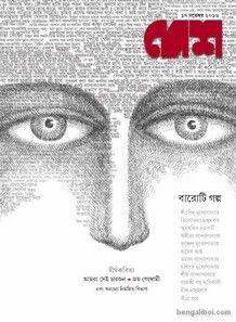 http://www.bengaliboi.com/2016/11/desh-on-november-17-2016-bengali.html