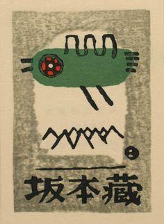 Azechi, Umetaro exlibris, woodcut (this looks like plankton from Spongebob?!?)