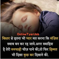 ऐस ह motivation or best study क लए हमर page क follow कर... Motivational Quotes For Students, Motivational Picture Quotes, Inspirational Quotes Pictures, Life Quotes Pictures, Hindi Quotes On Life, Good Life Quotes, Qoutes, Positive Quotes For Life Motivation, Self Respect Quotes