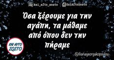 #kai_afto_sosto #ilianageorgakopoulou Greece Quotes, Forever Love, Self Improvement, Good To Know, Kos, Letter Board, Love Quotes, Funny Pictures, Funny Memes