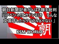 【KSM】朝日新聞記者がしばき隊を批判「『アベシネ』とかドン引き そんな文言許したらリベラルじゃない 」