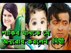 শাকিব খানকে যে অনুরোধ করলেন দিঘী! Dighi!!Shakib khan!!latest news!!